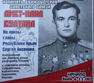В  Ялте открылся Традиционный турнир по боксу памяти Амет-Хана Султана.
